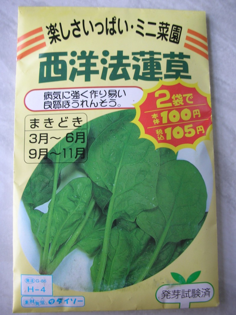 Spinach_1